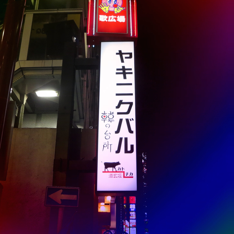 焼肉バル 韓の台所 カドチカ - 01.jpg