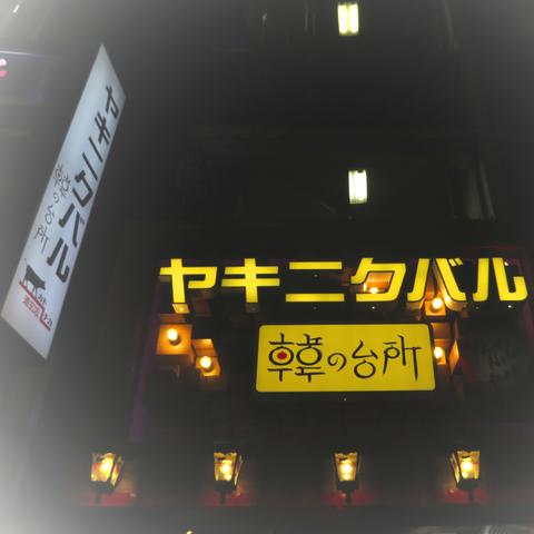 焼肉バル 韓の台所 カドチカ - 02.jpg