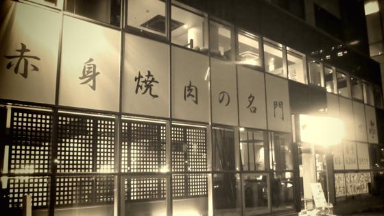 焼肉ブルス亭 - 02.jpg