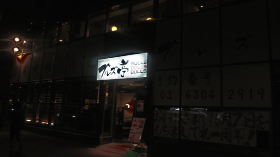 焼肉ブルス亭 - 03.jpg