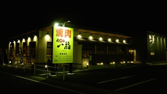 焼肉一福新居浜店 - 03.jpg