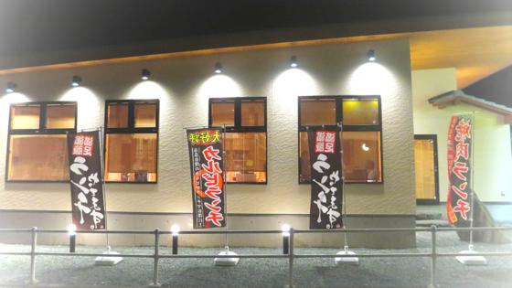 焼肉一福新居浜店 - 04.jpg