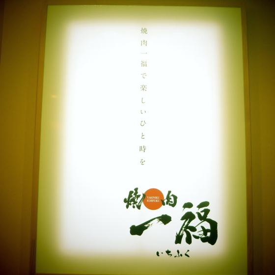 焼肉一福新居浜店 - 05.jpg