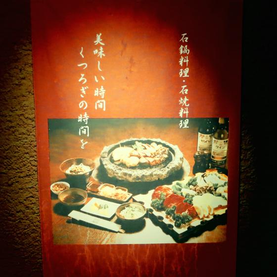 石器料理いしかわ - 03.jpg