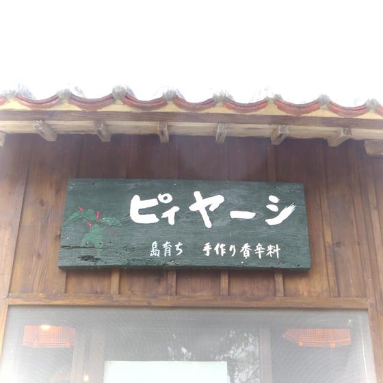 竹乃子 - 2.jpg