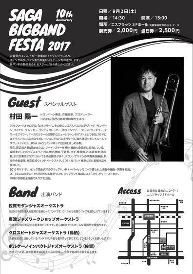 第10回佐賀ビッグバンドフェスタ-2.jpg