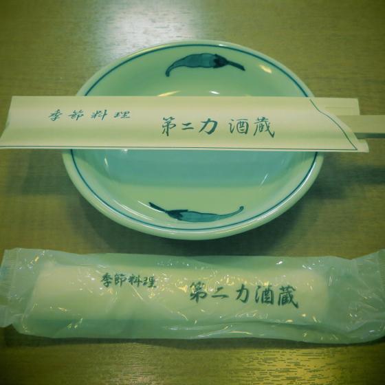 第二力酒蔵 - 03.jpg