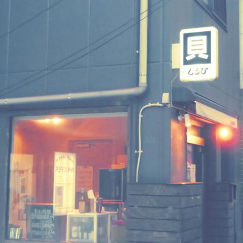 貝や しるひ - 01.jpg
