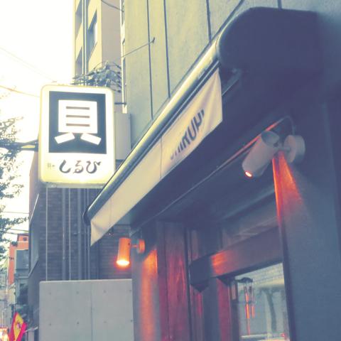 貝や しるひ - 03.jpg