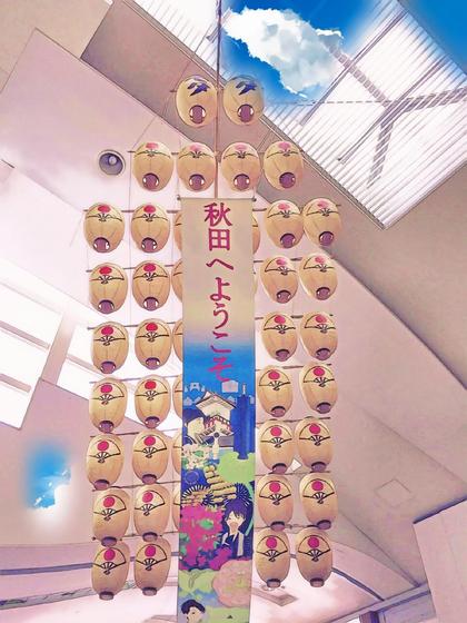 赤から秋田駅東店 - 01.jpg