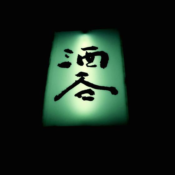 酒合 - 01.jpg