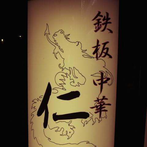 鉄板中華 仁 - 01.jpg