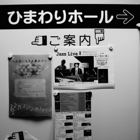Jazz Live 角和江カルテット - 04.jpg