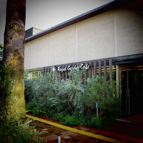 Royal Garden Cafe(ロイヤル ガーデン カフェ)大濠公園 - 03.jpg