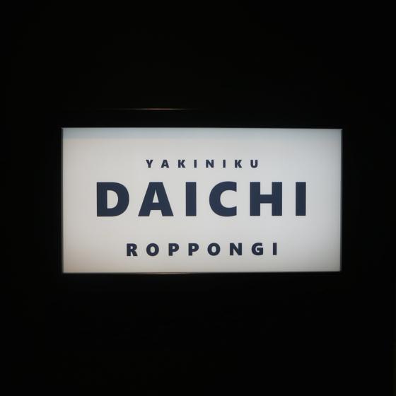 YAKINIKU DAICHI ROPPONGI - 01.jpg