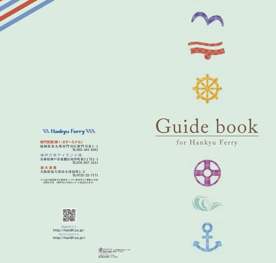 ferry_guidebook.jpg