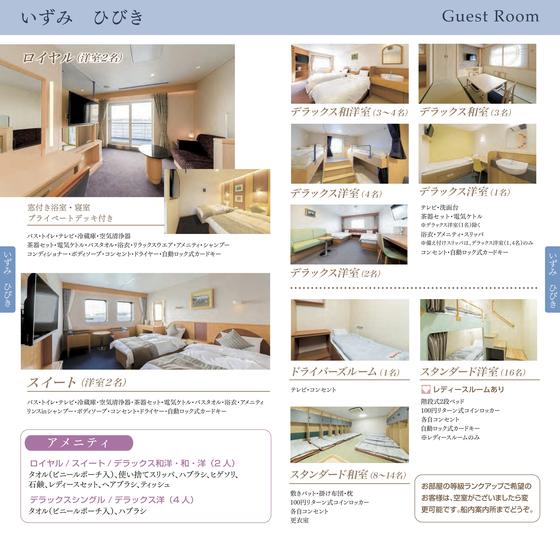 ferry_guidebook4.jpg