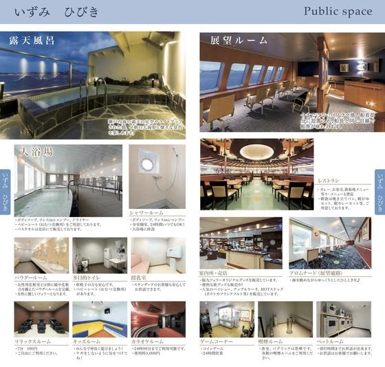 ferry_guidebook5.jpg