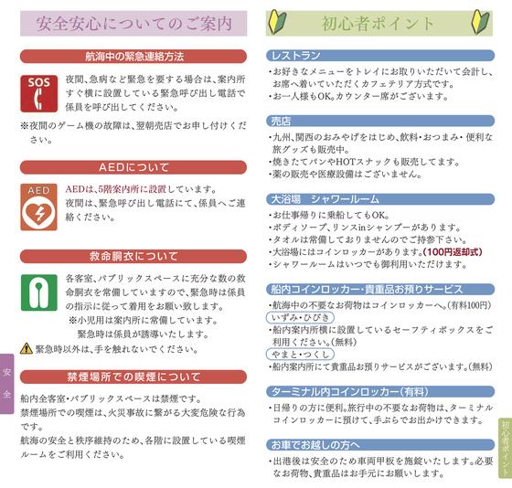 ferry_guidebook6.jpg